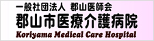 郡山医療介護病院